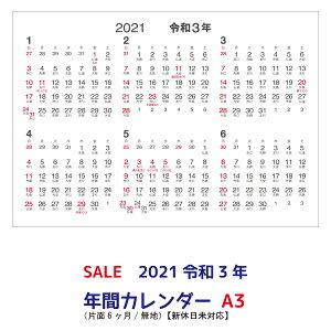 (メール便不可) 【半額セール】シーキャッチカレンダー※2021年※年間カレンダー(片面6ヶ月/無地)A3(297×420mm)