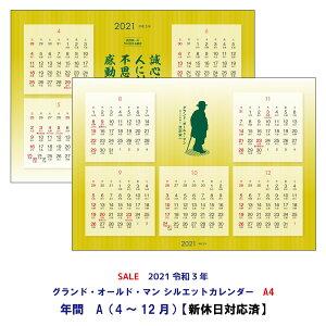 【メール便(日本郵便)なら送料無料!】【半額セール】新休日対応済シーキャッチカレンダー※2021年4月〜12月※年間カレンダーA(グランド・オールド・マン シルエットカレンダー 今に活きる