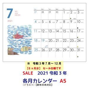 【メール便(日本郵便)なら送料無料!】【半額セール6ヶ月仕様※7〜12月】シーキャッチカレンダー※2021年※各月カレンダー(イラスト)A5(148×210mm)
