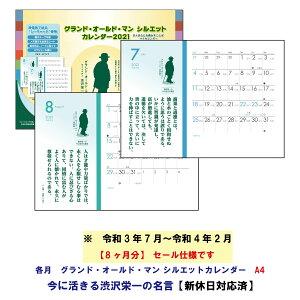 【メール便(日本郵便)なら送料無料!】【半額セール8ヶ月仕様※2021年7〜2022年2月】新休日対応済シーキャッチカレンダー2021年7月始まり各月カレンダー(グランド・オールド・マン シルエッ