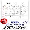 (メール便不可)シーキャッチカレンダー2017年各月カレンダー(無地)A3(297×420mm)