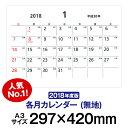 (メール便不可)シーキャッチカレンダー2018年各月カレンダー(無地)A3(297×420mm)