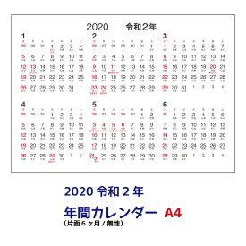 【メール便(日本郵便)なら送料無料!】シーキャッチカレンダー2020年年間カレンダー(片面6ヶ月/無地)A4(210×297mm)