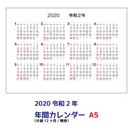 【メール便(日本郵便)なら送料無料!】シーキャッチカレンダー2020年年間カレンダー(片面12ヶ月/無地)A5(148×210mm)