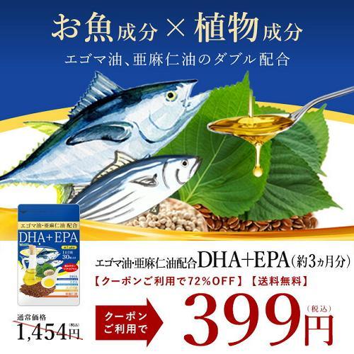 【今だけクーポンで半額以下】贅沢な新しいDHA+EPA オメガ3系α-リノレン酸 亜麻仁油 約3ヵ月分 送料無料 サプリメント DHA EPA 青魚 美容 健康 ダイエット サプリ エゴマ油