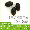 Made in Japan supplements .Black sesame sesamin , fermented black garlic , about three months worth