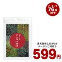 【クーポンで76%OFF】匠の野草酵素(約3ヶ月分)
