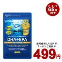 【令和クーポンで499円】DHA+EPA オメガ3系α-リノレン酸《約3ヵ月分》■ネコポス送料無料■代引・日時指定不可サプリ…