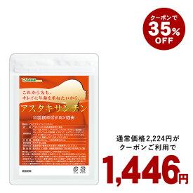 【クーポンで35%OFF】アスタキサンチン 約3ヵ月分 【seedcoms_D】3D