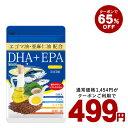 【クーポンで3ヵ月499円!】贅沢な新しいDHA+EPA オメガ3系α-リノレン酸 亜麻仁油 約3ヵ月分 送料無料 サプリメン…