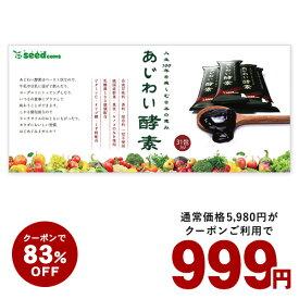 エントリーでポイント10倍!好評価レビュー感謝!999円祭り★あじわい酵素(31包入り)人生100年を楽しむ日本の恵み 国産野菜・果物キノコのみを使用!美容と健康にうれしい成分をプラス!乳酸菌、和の酵素、オリゴ糖、ビタミンC、ペースト状