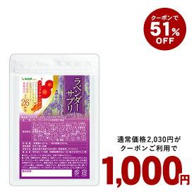 【クーポンで1000円ポッキリ】ラベンダーサプリ 約3ヵ月分 【seedcoms_D】3D【DEAL3203】