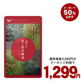【クーポンで半額】匠の野草酵素(約3ヶ月分)