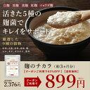 麹のチカラ 約3ヵ月分 サプリメント【seedcoms_D】 3D