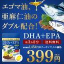 贅沢な新しいDHA+EPA オメガ3系α-リノレン酸 亜麻仁油 約3ヵ月分 送料無料 サプリメント DHA EPA 青魚 美容 健康 ダイエット サプリ エゴマ...