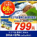 【クーポンで66%OFF】DHA+EPA オメガ3系α-リノレン酸 亜麻仁油 約5ヵ月分