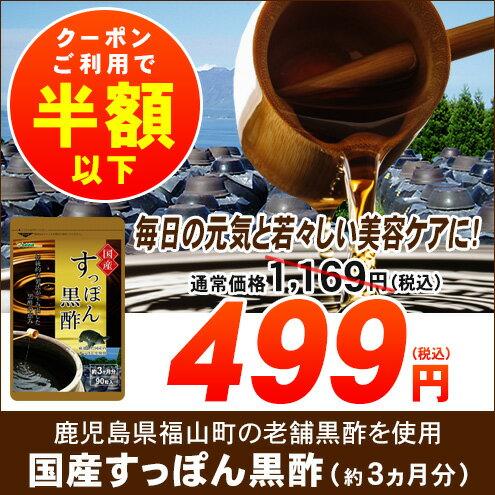 国産すっぽん黒酢 約3ヵ月分 【seedcoms_D】3C【HL_NEW_18】1169