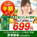 7月超目玉★野草酵素 約3か月を3点以上購入で1個当たり399円