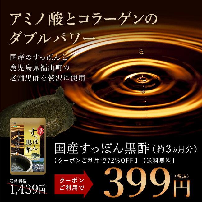 今だけ!3か月分がクーポンで399円【国産すっぽん黒酢 約3ヵ月分 送料無料 【seedcoms_D】3C【moba599】