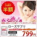 Rose 3m cpn50