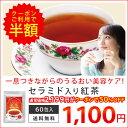 【新商品】アッサム産の紅茶に極潤成分セラミドを配合!一息つきながらの美容ケア♪★セラミド入り紅茶★〓《1包1g×60包入》■送料無料