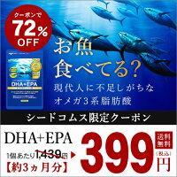 年末大放出セールDHA+EPA6ヶ月分