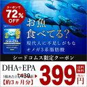 【注文殺到】クーポンで399円 DHA+EPA オメガ3系α-リノレン酸《約3ヵ月分》■ネコポス送料無料■代引・日時指定不可…
