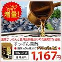 いつもの価格で国産すっぽん黒酢 約6ヵ月分