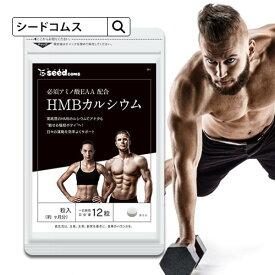 HMBを高配合 1日3000mgさらにEAA配合【お得用・約1ヵ月分】 HMBカルシウム+必須アミノ酸 送料無料 筋トレ トレーニング スポーツ ダイエット サプリ hmb Ca HMB-Ca タブレット プロテイン【新商品】