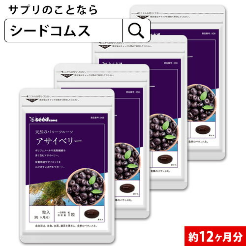 アサイベリー 約12ヵ月分 【seedcoms_D】12DE【diet_D1805】