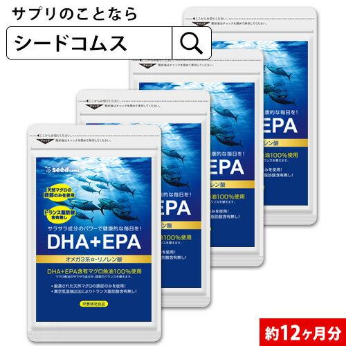 DHA+EPA オメガ3系α-リノレン酸 約12ヵ月分 【seedcoms_D】 12D