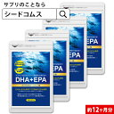 DHA+EPA オメガ3系α-リノレン酸 約12ヵ月分 ■ネコポス送料無料■代引・日時指定不可 オメガ3/サプリ DHA EPA dha ep…