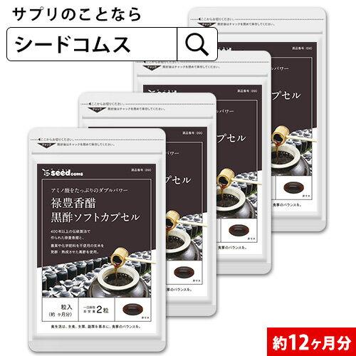 【AF-20】〓★禄豊香醋+黒酢ソフトカプセル★〓《約12ヵ月分》【DEAL3206】【DEAL3204】