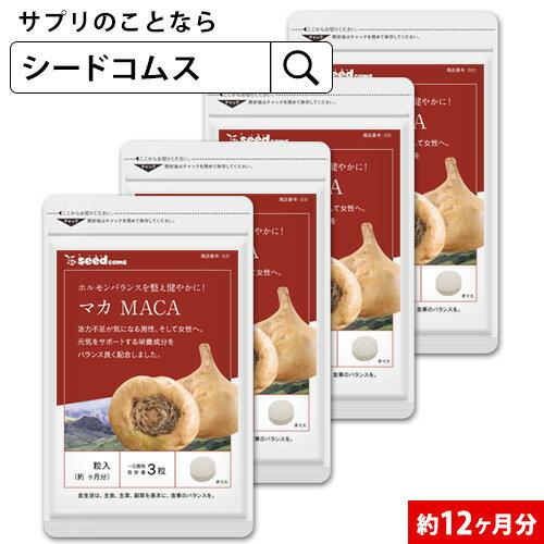 マカ 約12ヵ月分 【seedcoms_D】12D