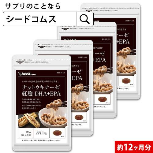 紅麹入りナットウキナーゼ DHA&EPA 約12ヵ月分 【seedcoms_D】12D
