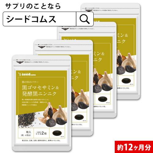 黒ゴマセサミン&発酵黒ニンニク 約12ヵ月分 【seedcoms_D】12D