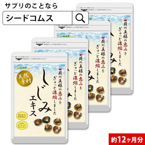 シジミエキス 約12ヵ月分 【seedcoms_D】12D