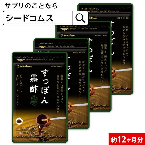 国産すっぽん黒酢 約12ヵ月分 【seedcoms_D】