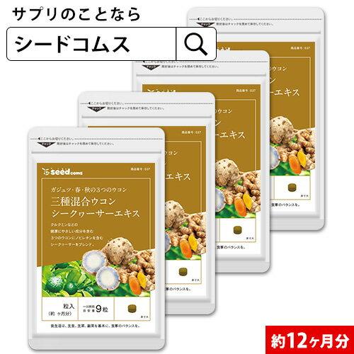 【AF-20】3種混合ウコン+シークヮサーエキス 約12ヵ月分 【seedcoms_D】12D【DEAL3204】