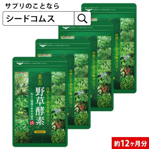 野草酵素 約12ヵ月分 【seedcoms_D】
