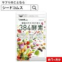384種類の野菜 野草 果実 海藻 キノコ 豆類を使用約1ヵ月分 送料無料 酵素サプリ