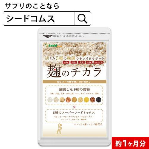 【お試しサプリ】麹のチカラ 約1ヵ月分 サプリメント【TB1】