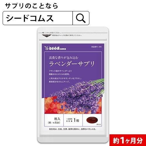 【新発売】飲める香水ラベンダーサプリ《約1ヵ月分》■ネコポス送料無料【TB1】【diet_D1805】