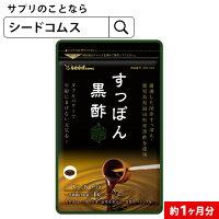 〓★国産すっぽん黒酢★〓《約1ヵ月分》■メール便送料無料■代引き・z刊指定不可