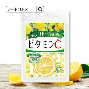 ビタミンC サプリ 約1ヵ月分【送料無料】 ビタミンc サプリメント キシリトール アスコルビン酸 美容 健康 レモン