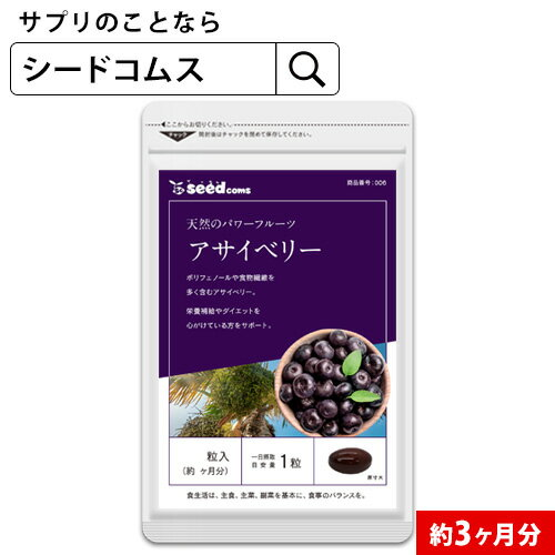 アサイベリー 約3ヵ月分 【seedcoms_D】3D 送料無料