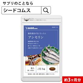 アンセリン 約3ヵ月分 【seedcoms_D】3D【DEAL3204】