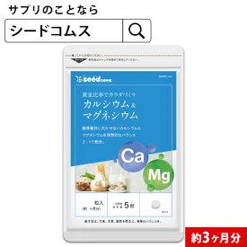 カルシウム&マグネシウム 約3ヵ月分 【seedcoms_D】3D【DEAL3204】