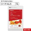 DietカプサイシンMIX 約3ヵ月分 【seedcoms_D】3D