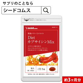 DietカプサイシンMIX 約3ヵ月分 サプリ サプリメント ダイエット 燃焼系 カプサイシン メリロート ガルシニア 高麗人参 ひまわり油